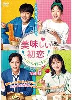 美味しい初恋 ~ゴハン行こうよ~ Vol.5