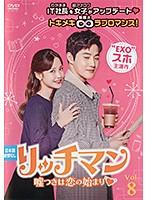 リッチマン~嘘つきは恋の始まり~ Vol.8