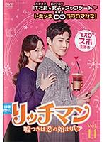リッチマン~嘘つきは恋の始まり~ Vol.11