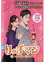 リッチマン~嘘つきは恋の始まり~ Vol.12