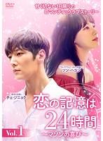 恋の記憶は24時間~マソンの喜び~ Vol.1
