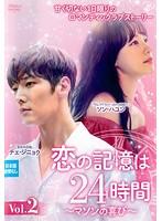 恋の記憶は24時間~マソンの喜び~ Vol.2