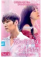 恋の記憶は24時間~マソンの喜び~ Vol.7