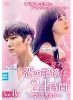 恋の記憶は24時間~マソンの喜び~ Vol.8
