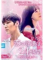 恋の記憶は24時間~マソンの喜び~ Vol.9