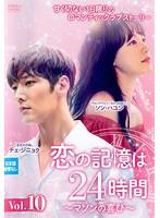 恋の記憶は24時間~マソンの喜び~ Vol.10