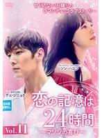 恋の記憶は24時間~マソンの喜び~ Vol.11