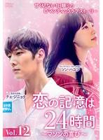 恋の記憶は24時間~マソンの喜び~ Vol.12