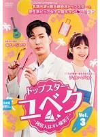トップスター・ユベク ~同居人はオレ様男子~ vol.3