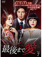 最後まで愛 vol.7