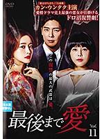 最後まで愛 vol.11