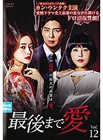 最後まで愛 vol.12