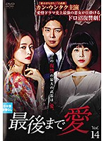 最後まで愛 vol.14