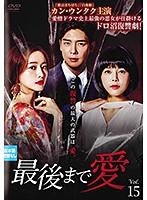最後まで愛 vol.15