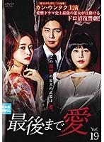 最後まで愛 vol.19