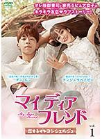 マイ・ディア・フレンド~恋するコンシェルジュ~ vol.1