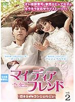 マイ・ディア・フレンド~恋するコンシェルジュ~ vol.2