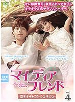 マイ・ディア・フレンド~恋するコンシェルジュ~ vol.4
