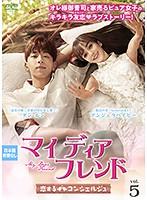 マイ・ディア・フレンド~恋するコンシェルジュ~ vol.5