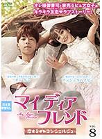 マイ・ディア・フレンド~恋するコンシェルジュ~ vol.8