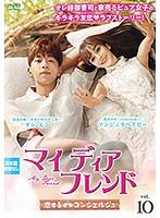 マイ・ディア・フレンド~恋するコンシェルジュ~ vol.10
