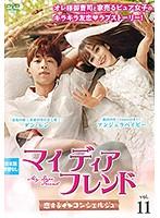 マイ・ディア・フレンド~恋するコンシェルジュ~ vol.11