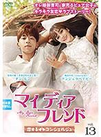マイ・ディア・フレンド~恋するコンシェルジュ~ vol.13