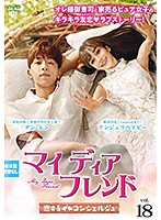 マイ・ディア・フレンド~恋するコンシェルジュ~ vol.18