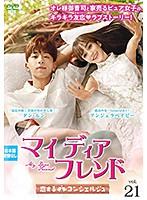 マイ・ディア・フレンド~恋するコンシェルジュ~ vol.21
