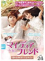 マイ・ディア・フレンド~恋するコンシェルジュ~ vol.24
