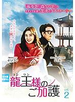 龍王<ヨンワン>様のご加護 vol.2