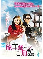 龍王<ヨンワン>様のご加護 vol.4