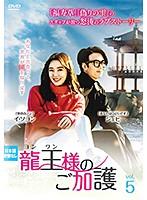 龍王<ヨンワン>様のご加護 vol.5