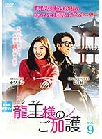 龍王<ヨンワン>様のご加護 vol.9