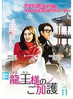 龍王<ヨンワン>様のご加護 vol.11