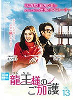 龍王<ヨンワン>様のご加護 vol.13