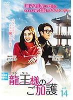 龍王<ヨンワン>様のご加護 vol.14