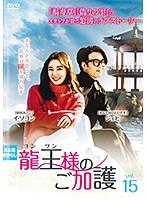 龍王<ヨンワン>様のご加護 vol.15