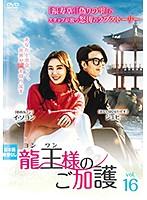 龍王<ヨンワン>様のご加護 vol.16