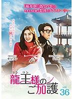 龍王<ヨンワン>様のご加護 vol.36