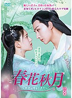 春花秋月<しゅんかしゅうげつ>~初恋は時をこえて~ Vol.8