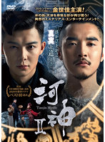 河神II-Tianjin Mystic- Vol.11