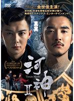 河神II-Tianjin Mystic- Vol.12