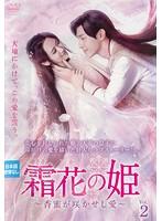 霜花の姫~香蜜が咲かせし愛~ Vol.2