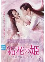 霜花の姫~香蜜が咲かせし愛~ Vol.8