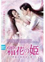 霜花の姫~香蜜が咲かせし愛~ Vol.11