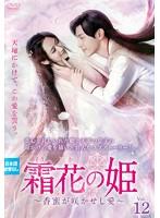 霜花の姫~香蜜が咲かせし愛~ Vol.12