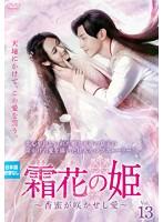 霜花の姫~香蜜が咲かせし愛~ Vol.13