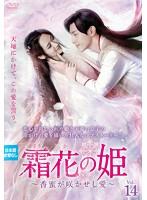 霜花の姫~香蜜が咲かせし愛~ Vol.14