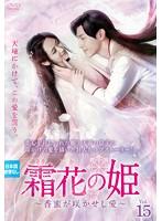 霜花の姫~香蜜が咲かせし愛~ Vol.15